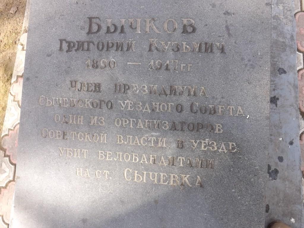 Картинки по запросу Григорий Кузьмич Бычков Сычевка
